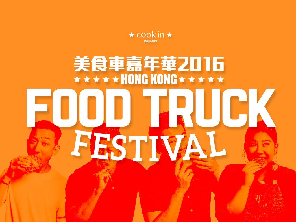 HK Food Truck Festivals